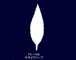 SA−1104<br />キキョウリーフ <br/>ゴールドサテン 固糊【ネコポス可】