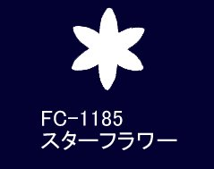 SA−1185<br />スターフラワー<br/>うす絹 固糊【ネコポス可】