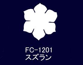 FC−1201スズラン 特上サテン 固糊