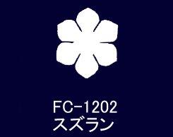 SA−1202<br />スズラン ペーパー【ネコポス可】