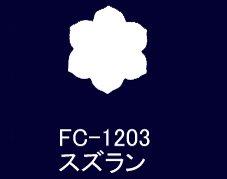 SA−1203<br />スズラン ゴールドサテン 固糊【ネコポス可】