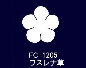 SA−1205<br />ワスレナ草 ゴールドサテン 固糊【ネコポス可】