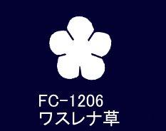 SA−1206<br />ワスレナ草 特上モメン 固糊【ネコポス可】