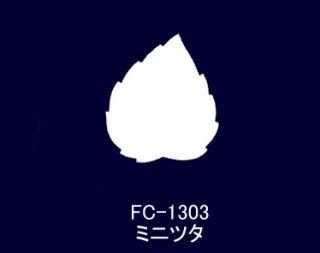 SA−1303<br />ミニツタ ゴールドサテン 固糊【ネコポス可】