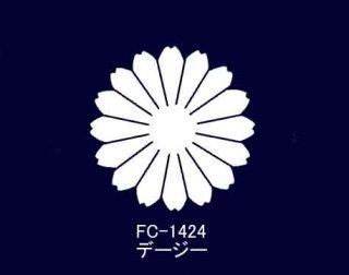 SA−1424<br />デージー ゴールドサテン 固糊【ネコポス可】