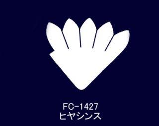 SA−1427<br />ヒヤシンス ゴールドサテン 固糊【ネコポス可】