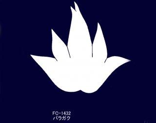 SA−1432<br />バラガク ゴールドサテン 固糊【ネコポス可】