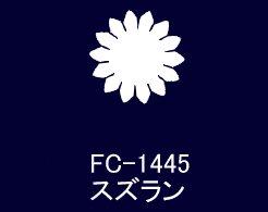 SA−1445<br />スズラン 特上ポプリン 固糊【ネコポス可】