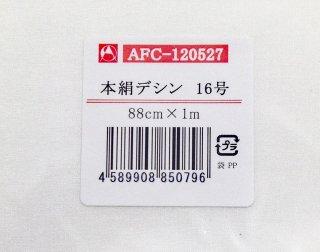 OSC—109<br/>本絹デシン 16号 固糊