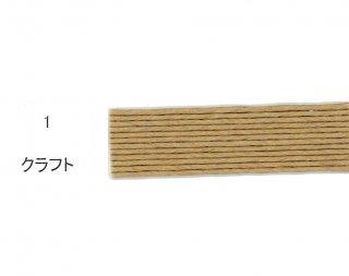 クラフトバンド 30m巻 クラフト