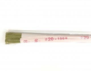 地巻ワイヤー #22グリーン U字72cm(1束100本入)