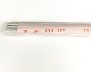 地巻ワイヤー #14 ホワイト 72cm(1束50本入)