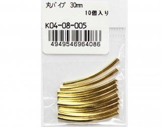 K04—08—005<br/>丸パイプ ゴールド【ネコポス可】
