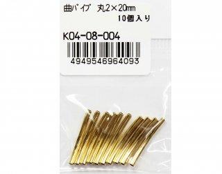 K04—08—004<br/>丸パイプ ゴールド【ネコポス可】