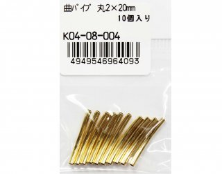 K04—08—004<br/>丸パイプ ゴールド