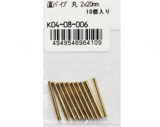 K04—08—006<br/>直パイプ 丸 ゴールド