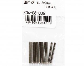 K04—08—006<br/>直パイプ 丸 シルバー【ネコポス可】