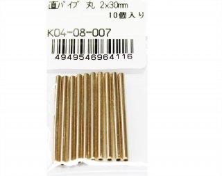 K04—08—007<br/>直パイプ 丸 ゴールド【ネコポス可】