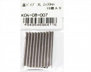 K04—08—007<br/>直パイプ 丸 シルバー【ネコポス可】
