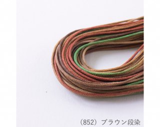 ロマンスコードタイプ 1.5mmタイプ<br/>852 ブラウン段染