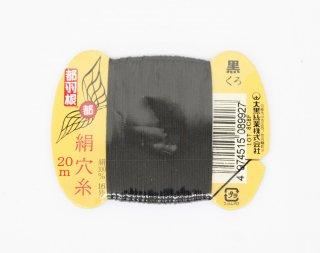 都羽根 絹穴糸 16号<br />20mカード巻<br/>黒