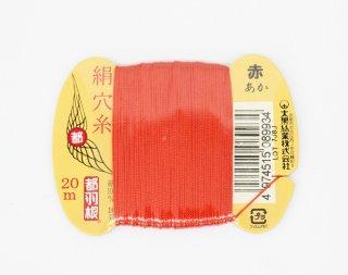 都羽根 絹穴糸 16号<br />20mカード巻<br/>赤