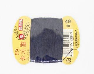 都羽根 絹穴糸 16号<br />20mカード巻<br/>49 紺