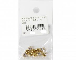 SS20/8<br/>ダイヤパーツ糸通し用<br/>クリスタル/ゴールド【ネコポス可】