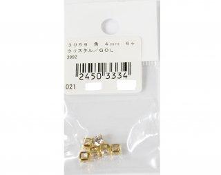 3059<br/>キュービックジルコニア<br/>角型4mmクリスタル/ゴールド【ネコポス可】
