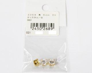 3059<br/>キュービックジルコニア<br/>角型5mmクリスタル/ゴールド【ネコポス可】