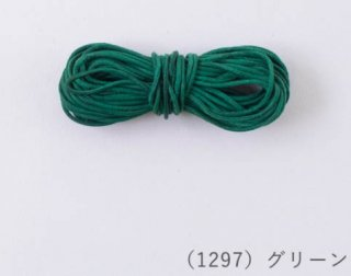 アミレザ—(丸革ひも)<br/>1297 グリーン