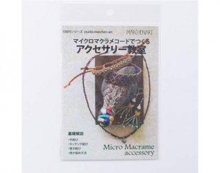 MA5067<br/>マイクロマクラメコードで作るアクセサリー教室【ネコポス可】
