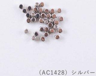 AC1428<br/>ハイクォリティメタルビーズ<br/>3mm シルバー【ネコポス可】