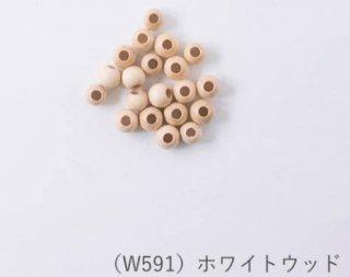 W591<br/>ナチュラルウッドビーズ<br/>丸玉8mm ホワイトウッド【ネコポス可】