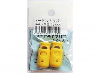 コードストッパー No.91<br/>黄