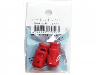 コードストッパー No.91<br/>赤