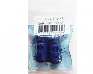 コードストッパー No.91<br/>紺