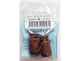 コードストッパー No.91<br/>茶