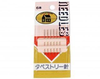 440063<br/>LH タペストリー針 【ネコポス可】