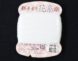 都手まり花糸20/6 30m<br/>801(白)【ネコポス可】