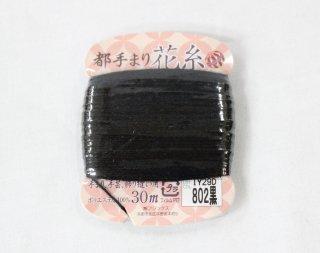 都手まり花糸20/6 30m<br/>802(黒)【ネコポス可】