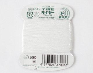 TIRE(タイヤ—)絹穴糸<br/>白【ネコポス可】