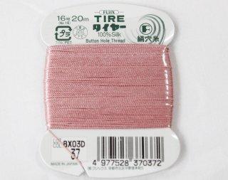 TIRE(タイヤ—)絹穴糸<br/>37【ネコポス可】