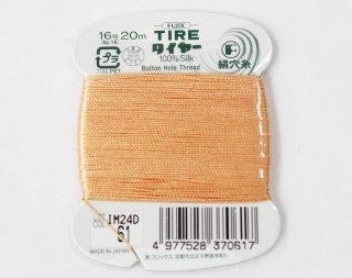 TIRE(タイヤ—)絹穴糸<br/>61【ネコポス可】