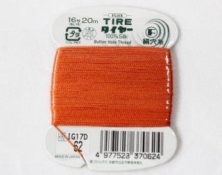 TIRE(タイヤ—)絹穴糸<br/>62【ネコポス可】