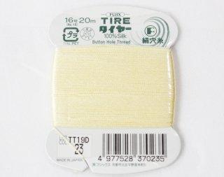 TIRE(タイヤ—)絹穴糸<br/>23【ネコポス可】