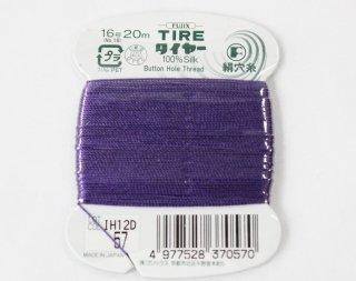 TIRE(タイヤ—)絹穴糸<br/>57【ネコポス可】
