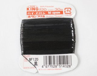 ハイスパン釦付糸<br/>黒【ネコポス可】