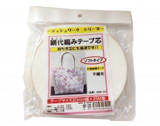 SAR—20<br />綱代編みテープ(ソフト不織布タイプ)<br />20mm