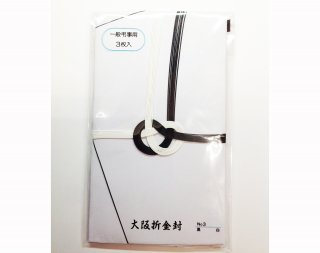 No.3黒白 無字 7本結【ネコポス可】